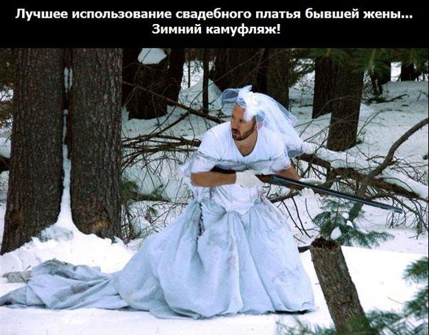 Зимний камуфляж